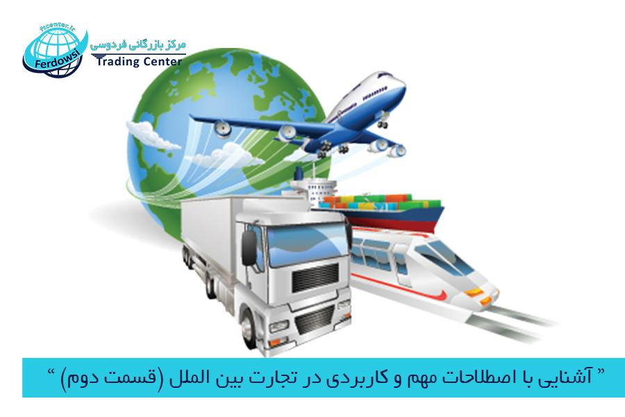 مرکز بازرگانی فردوسی-ferdowsi trading center-اصطلاحات مهم و کاربردی در تجارت بین الملل-03