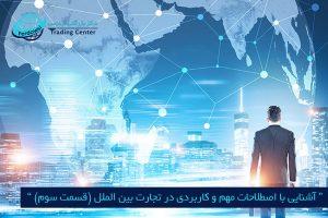 مرکز بازرگانی فردوسی-ferdowsi trading center-اصطلاحات مهم و کاربردی در تجارت بین الملل-3