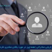 مرکز بازرگانی فردوسی-ferdowsi trading center-بازاریابی صادراتی