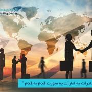 مرکز بازرگانی فردوسی-ferdowsi trading center-آموزش صادرات به امارات