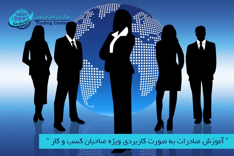 مرکز بازرگانی فردوسی-ferdowsi trading center-آموزش صادرات