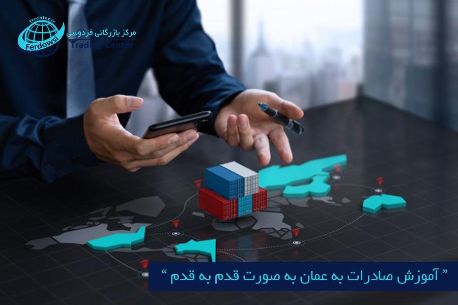 مرکز بازرگانی فردوسی-ferdowsi trading center-آموزش صادرات به عمان