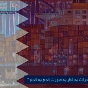 مرکز بازرگانی فردوسی-ferdowsi trading center-آموزش صادرات به قطر