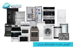 مرکز بازرگانی فردوسی-ferdowsi trading center-صادرات لوازم خانگی ایرانی