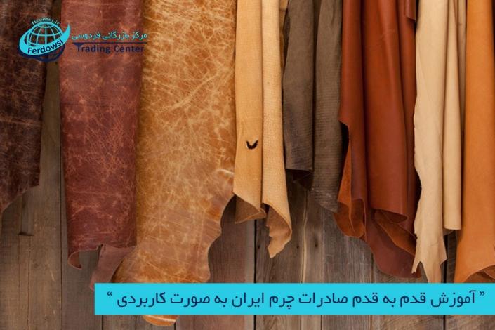 مرکز بازرگانی فردوسی-ferdowsi trading center-آموزش قدم به قدم صادرات چرم ایران