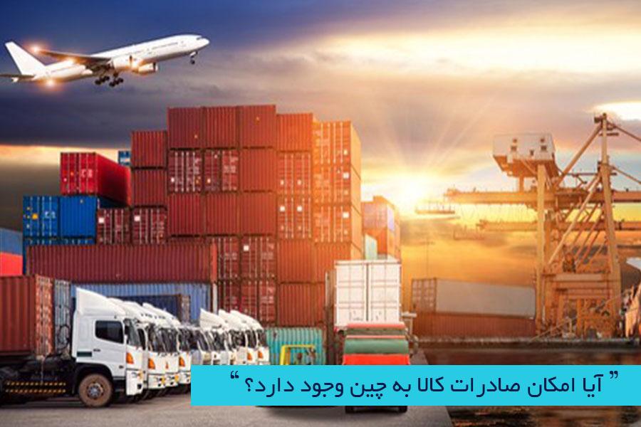 مرکز بازرگانی فردوسی-ferdowsi trading center-صادرات کالا به چین