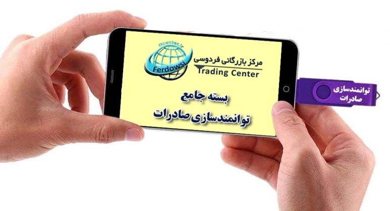 اتصال فلش مموری بسته توانمندسازی صادرات به موبایل