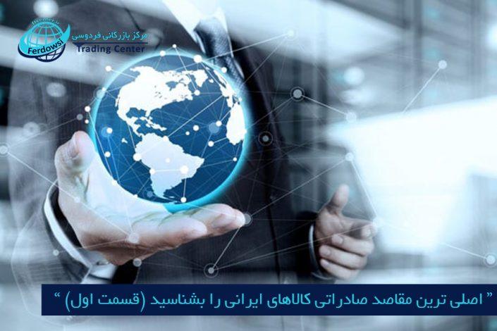 مرکز بازرگانی فردوسی-ferdowsi trading center-اصلی ترین مقاصد صادراتی کالاهای ایرانی
