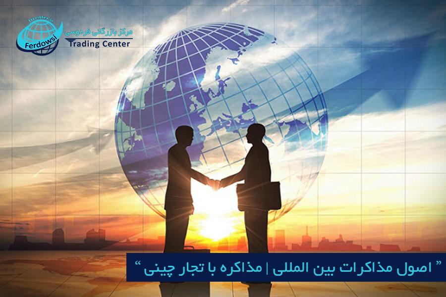 مرکز بازرگانی فردوسی-ferdowsi trading center-مذاکره با تجار چینی