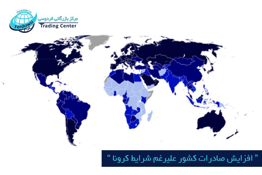 مرکز بازرگانی فردوسی-ferdowsi trading center-افزایش صادرات کشور علیرغم شرایط کرونا