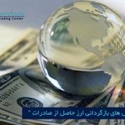 مرکز بازرگانی فردوسی-ferdowsi trading center-روش های بازگردانی ارز حاصل از صادرات