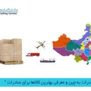 مرکز بازرگانی فردوسی-ferdowsi trading center-اهمیت صادرات به چین و معرفی بهترین کالاها برای صادرات