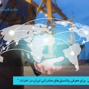 مرکز بازرگانی فردوسی-ferdowsi trading center-پتانسیلهای صادراتی ایران در امارات