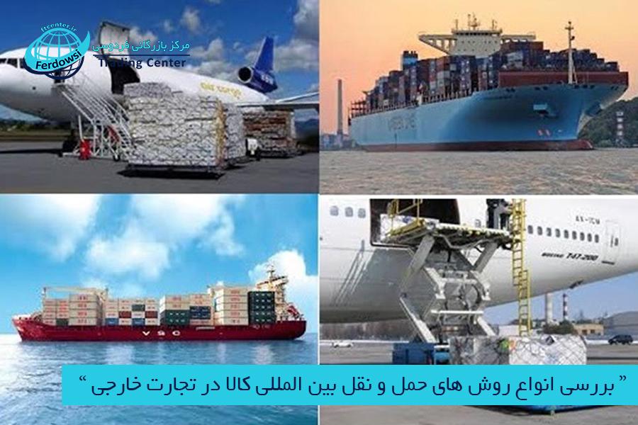 مرکز بازرگانی فردوسی-ferdowsi trading center-انواع روش های حمل و نقل بین المللی کالا