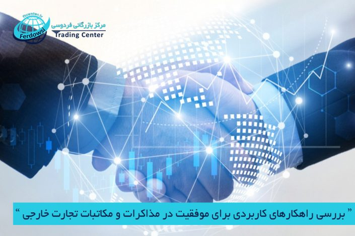 مرکز بازرگانی فردوسی-ferdowsi trading center-مذاکرات و مکاتبات تجارت خارجی