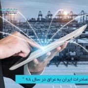 مرکز بازرگانی فردوسی-ferdowsi trading center-صادرات ایران به عراق