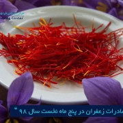 مرکز بازرگانی فردوسی-ferdowsi trading center-صادرات زعفران