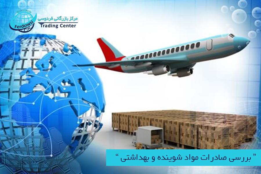 مرکز بازرگانی فردوسی-ferdowsi trading center-صادرات مواد شوینده و بهداشتی