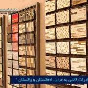 مرکز بازرگانی فردوسی-ferdowsi trading center0صادرات کاشی