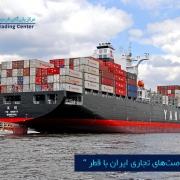 سرزمین خودرو نیلی-nilicars-فرصتهای تجاری ایران با قطر
