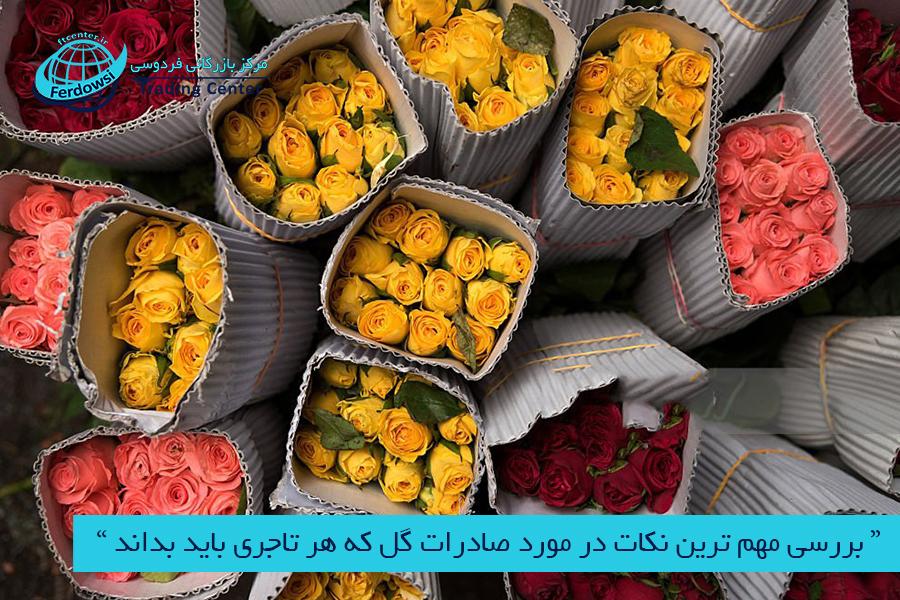 مرکز بازرگانی فردوسی-ferdowsi trading center-بررسی مهم ترین نکات در مورد صادرات گل
