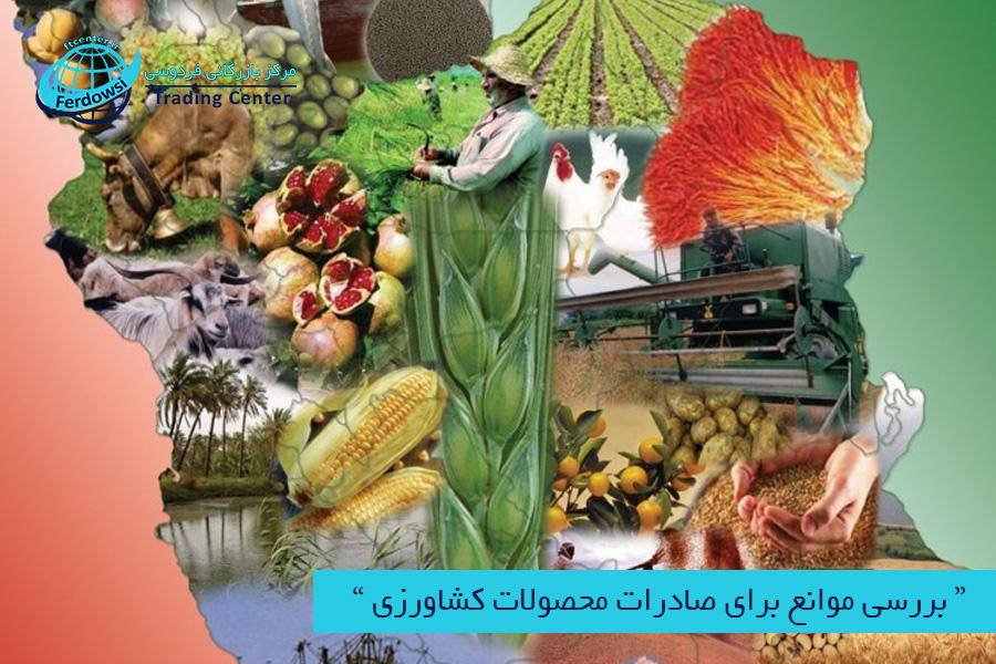 مرکز بازرگانی فردوسی-ferdowsi trading center-صادرات محصولات کشاورزی