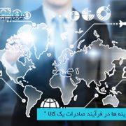 مرکز بازرگانی فردوسی-ferdowsi trading center-بررسی هزینه ها در فرآیند صادرات یک کالا
