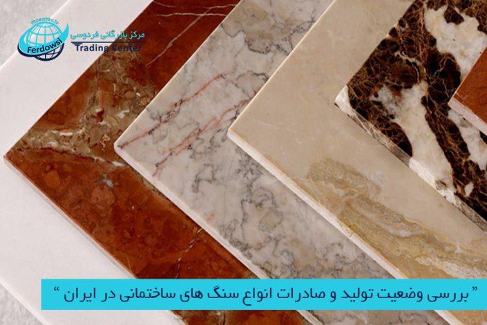 مرکز بازرگانی فردوسی-ferdowsi trading center-صادرات انواع سنگ های ساختمانی
