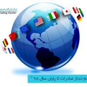 مرکز بازرگانی فردوسی-ferdowsi trading center-چشم انداز صادرات