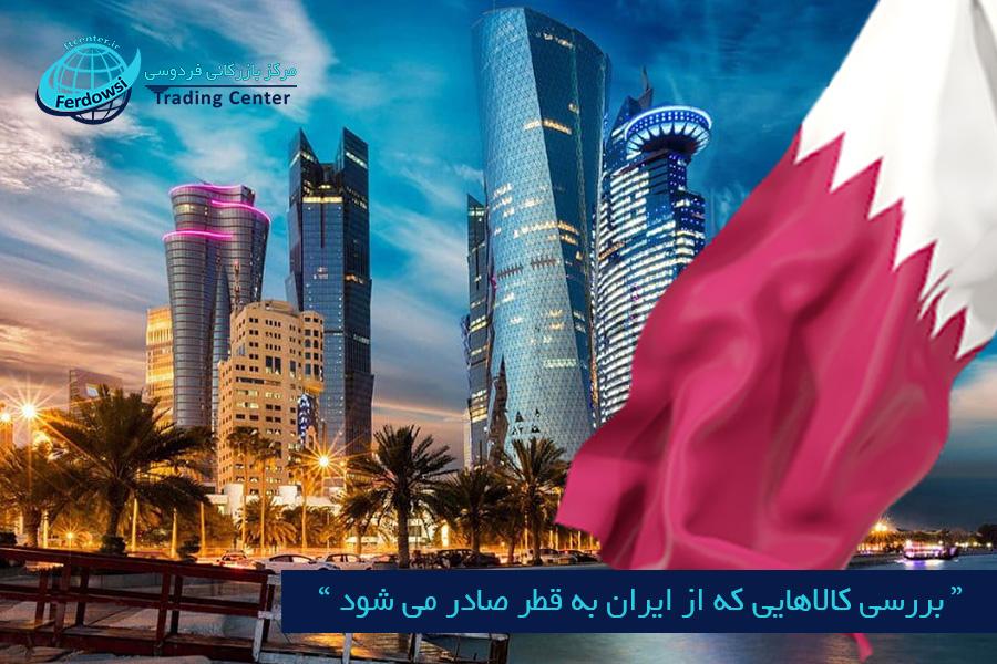 مرکز بازرگانی فردوسی-ferdowsi trading center-کالاهایی که از ایران به قطر صادر می شود