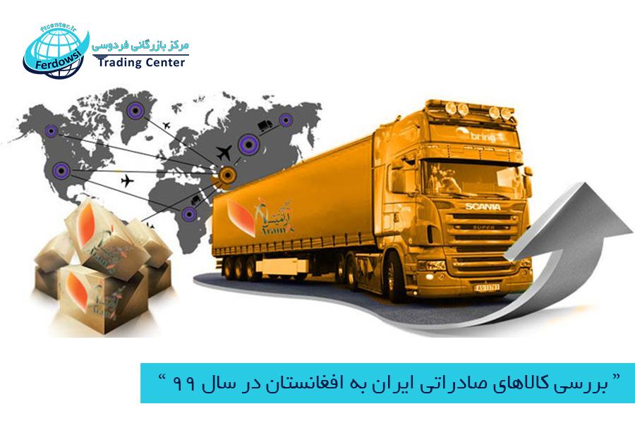 مرکز بازرگانی فردوسی-ferdowsi trading center-بررسی کالاهای صادراتی ایران به افغانستان در سال 99