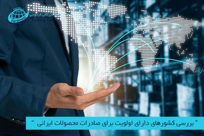 مرکز بازرگانی فردوسی-ferdowsi trading center-بررسی کشورهای دارای اولویت برای صادرات محصولات ایرانی