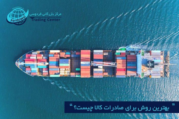 بهترین روش برای صادرات کالا چیست؟