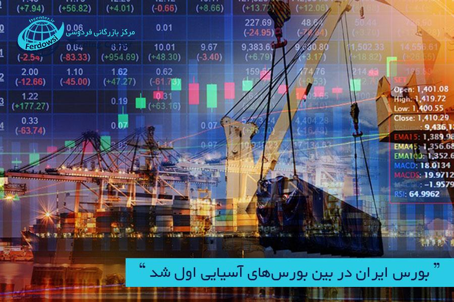 مرکز بازرگانی فردوسی-ferdowsi trading center-بورس ایران
