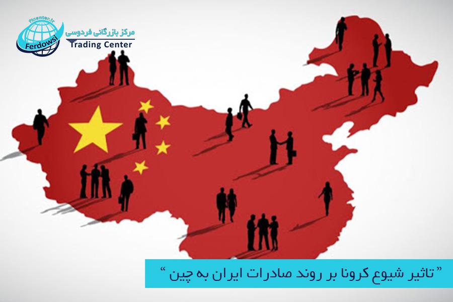 مرکز بازرگانی فردوسی-ferdowsi trading center-تاثیر شیوع کرونا بر روند صادرات ایران به چین