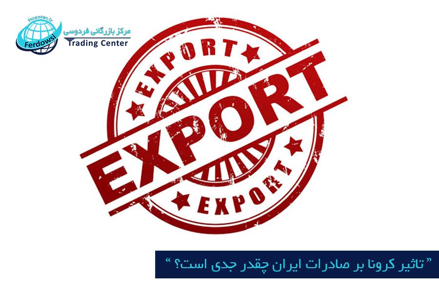مرکز بازرگانی فردوسی-ferdowsi trading center-تاثیر کرونا بر صادرات ایران