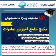 مرکز بازرگانی فردوسی-ferdowsi trading center-تخفیف 15 درصدی ویژه دانشجویان برای پکیج جامع آموزش صادرات