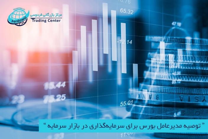 مرکز بازرگانی فردوسی-ferdowsi trading center-سرمایهگذاری در بازار سرمایه