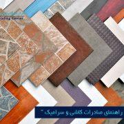 مرکز بازرگانی فردوسی-ferdowsi trading center-صادرات کاشی و سرامیک