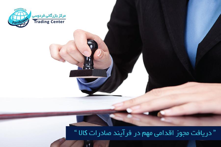 مرکز بازرگانی فردوسی-ferdowsi trading center-دریافت مجوز اقدامی مهم در فرآیند صادرات کالا