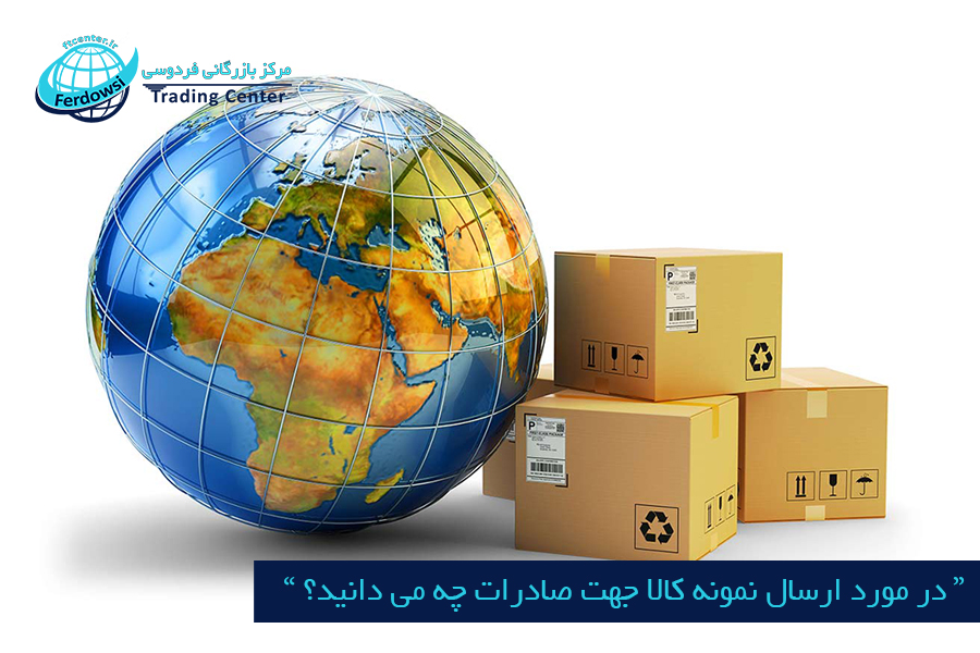 مرکز بازرگانی فردوسی-ferdowsi trading center-ارسال نمونه کالا جهت صادرات