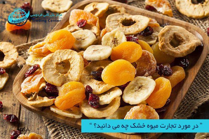 مرکز بازرگانی فردوسی-ferdowsi trading center-تجارت میوه خشک