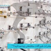 مرکز بازرگانی فردوسی-ferdowsi trading center-در مورد صادرات شیرآلات ساختمانی چه میدانید؟