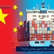 مرکز بازرگانی فردوسی-ferdowsi trading center-در مورد صادرات کالا به چین چه می دانید؟