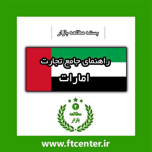 راهنمای جامع تجارت با امارات