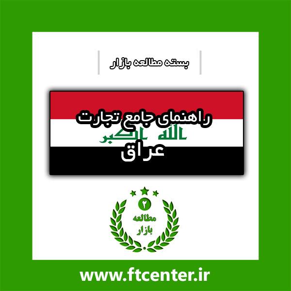 راهنمای جامع تجارت با عراق