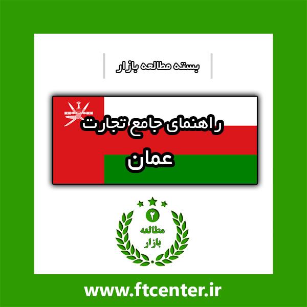 راهنمای جامع تجارت با عمان
