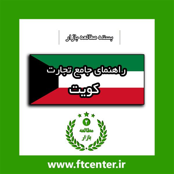 راهنمای جامع تجارت با کویت