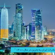 مرکز بازرگانی فردوسی-ferdowsi trading center-راهنمای صادرات ایران به بحرین در سال 1400