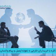راهنمای مذاکره با خریداران خارجی